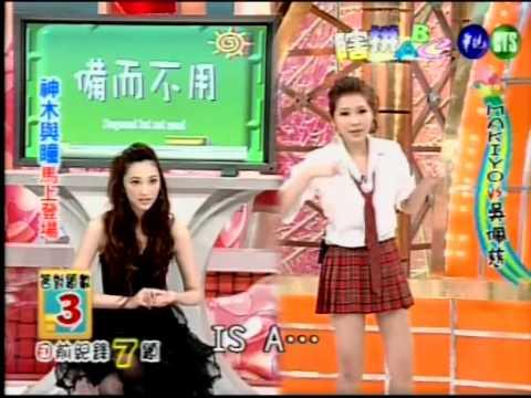 makiyo講日式英文 vs 吳佩慈