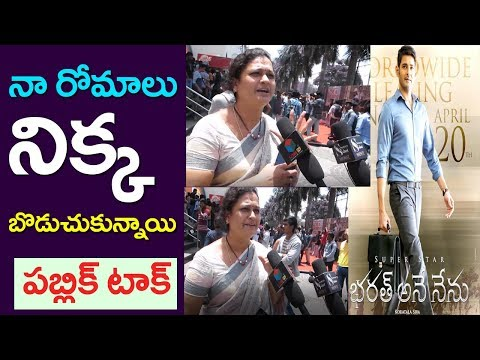 Woman Review On Bharat Ane Nenu | Public Talk| Review| Mahesh Babu Movie | Take One Media | Koratala