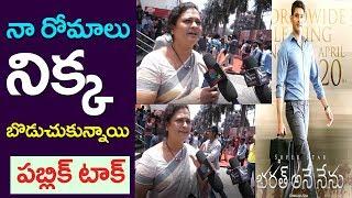 Woman Review On Bharat Ane Nenu   Public Talk  Review  Mahesh Babu Movie   Take One Media   Koratala