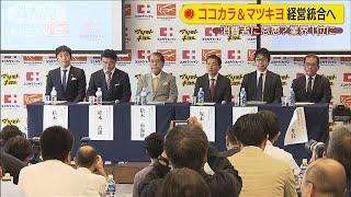 マツキヨとココカラが経営統合へ 消費者に恩恵は?(19/08/22)