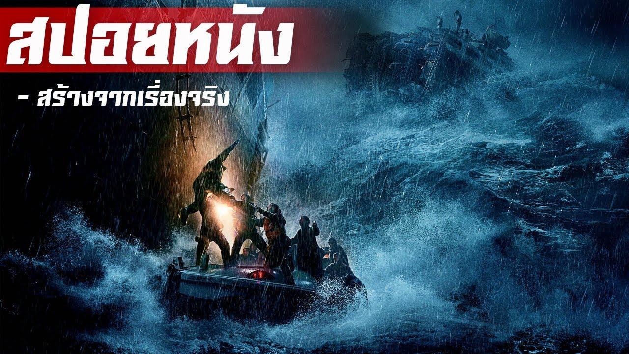 (สปอยหนัง) เรื่องอันเหลือเชื่อของการฝ่าพายุกลางทะเลที่อันตรายที่สุด! - ชั่วโมงระทึกฝ่าวิกฤตทะเลเดือด