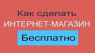Как сделать интернет магазин бесплатно самому(Создаем интернет магазин бесплатно тут http://nethouse.ru/?p=konstruktor-saitov Каждому, кто что-то продает, будет полезна..., 2014-06-07T17:19:38.000Z)