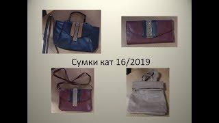 AVON. Сумки, кошелек и рюкзак кат 16/2019