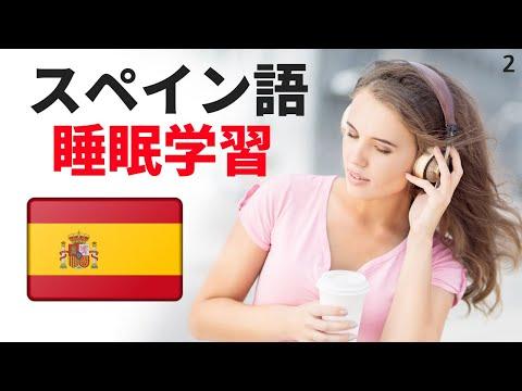 寝ている間にスペイン語を学ぶ ||| 最も重要なスペイン語のフレーズと言葉 ||| スペイン語睡眠学習 (2)