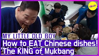 [HOT CLIPS] [MY LITTLE OLD BOY] How to EAT Chinese dishes (ft.King of Mukbang)🍜🍜 (ENG SUB)