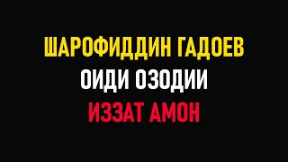 ШАРОФИДДИН ГАДОЕВ ⁕ ОЗОДИИ ИЗЗАТ АМОН ⁕ ОЗОДАГОН ⁕ МУХОЧИРОН