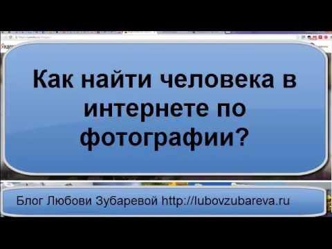 Как Найти По Фотографии В Интернете