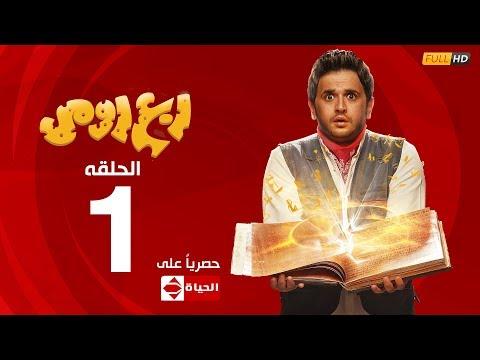 مسلسل ربع رومي النجم مصطفي خاطر ndash الحلقة الأولى