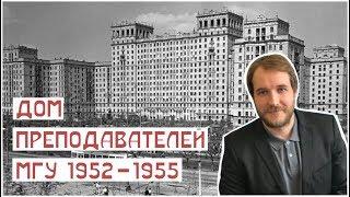 Дом преподавателей МГУ (Ломоносовский проспект, дом 14)