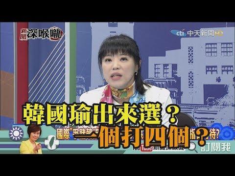 《新聞深喉嚨》精彩片段 韓國瑜出來選?一個打四個?