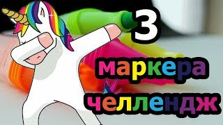 3 Маркера челлендж - Мы Рисуем Вы Голосуете - Раскраска единорога 3 фломастерами
