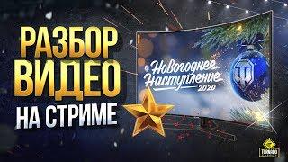 Новогоднее Наступление 2020 - Разбор Видео На Стриме