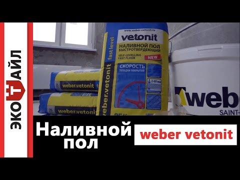 Наливной пол Weber Vetonit 4100. Инструкция. Важные советы