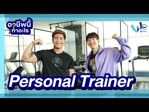 Personal Trainer (เทรนเนอร์) อาชีพนี้ทำอะไร | We Mahidol