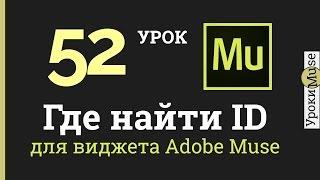 Adobe Muse уроки   52. Где найти ID элемента для виджета.