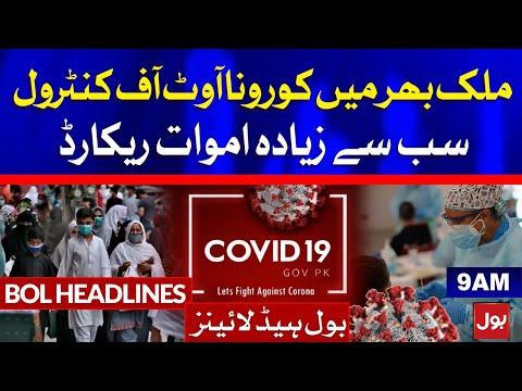 Coronavirus Live Updates Today | BOL News Headlines | 9:00 AM | 28 April 2021