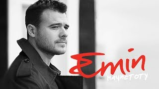 EMIN - Начистоту (Альбом, 2014)