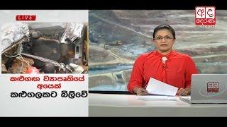 Derana News 26-02-2017
