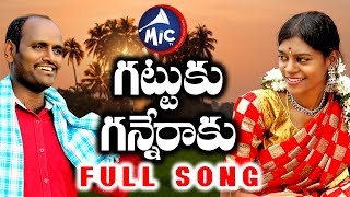 గట్టుకు గన్నేరాకు    Gattuku Ganneruku    Full Song    Narsimulu    Akhila    Ephraim    Mictv