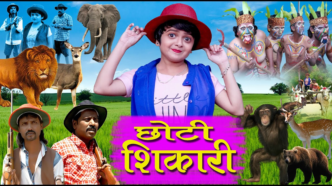 छोटी शिकारी   CHOTI SHIKARI   Khandesh Hindi Comedy   Choti Comedy Video   Chotu Comedy Video