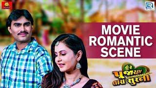જાનુ મારી સુવાસ છે Hure Pujaran Tara Soor Ni Movie Scene Jignesh Kaviraj Chini Raval