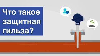 Что такое защитная гильза? | Функция, области применения и конструкция