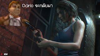 RE News #8 : Resident evil 3 Remake จะมีเนื้อหาที่ซับซ้อนมากกว่าเดิม และ Dario จะกลับมา