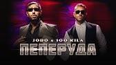 JORO & 100 KILA - PEPERUDA / ЖОРО & 100 КИЛА - ПЕПЕРУДА [OFFICIAL VIDEO]