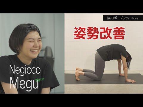 【簡単ヨガ】Negicco・Meguさんと猫のポーズ
