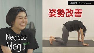 Negicco の #Megu さんがヨガインストラクターの #渡邉亜紀菜 さんから #ヨガ を学びます。 今回は姿勢の改善におススメ「猫のポーズ」に挑戦。 八千代 A-GO!GO!