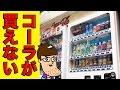 【何これ?】コーラを買わせてくれない自販機!