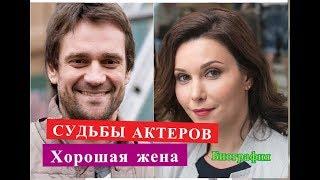 Хорошая жена сериал СУДЬБЫ АКТЕРОВ Биография