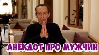 Анекдот дня из Одессы! Смешные анекдоты про мужчин!