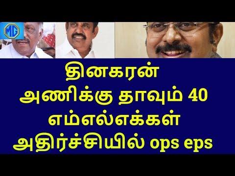 kongu region admk  change  ttv team|tamilnadu political news|live news tamil|tamil news