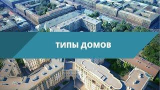 видео Плюсы и минусы монолитного жилого дома
