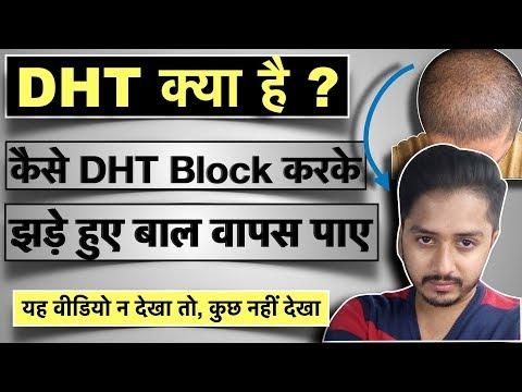 DHT क्या है और कैसे इसको block करके , झड़े बाल वापस पायें ? How to Block DHT to regrow Hair?