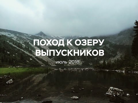 Поход на озеро Выпускников | Поднебесные зубья | Кузнецкий Алатау | Кемеровская область