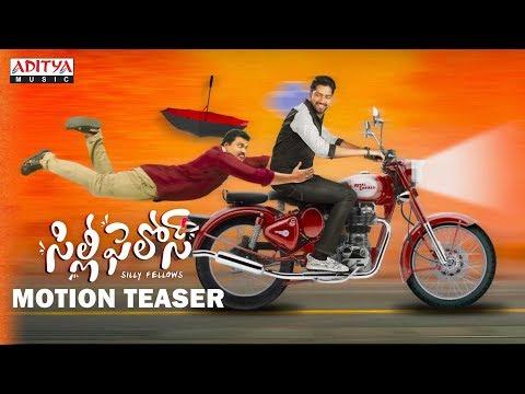 Silly Fellows Motion Teaser || Silly Fellows Movie || Allari Naresh, Sunil || Sri Vasanth
