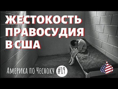 Правосудие в США и России: жестокость против беспредела