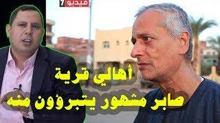 تعليقا على إعلان أهالي قرية صابر مشهور التبرؤ منه