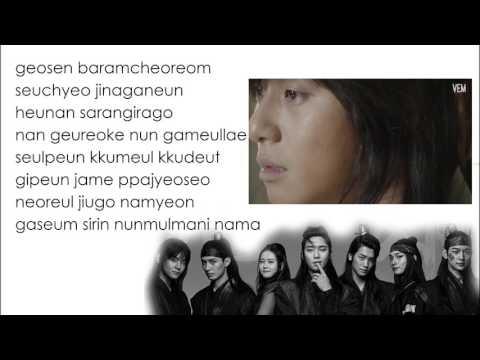 Dream Instrumental LYRICS / Karaoke (드림) (Hwarang: The Beginning OST Part 3)