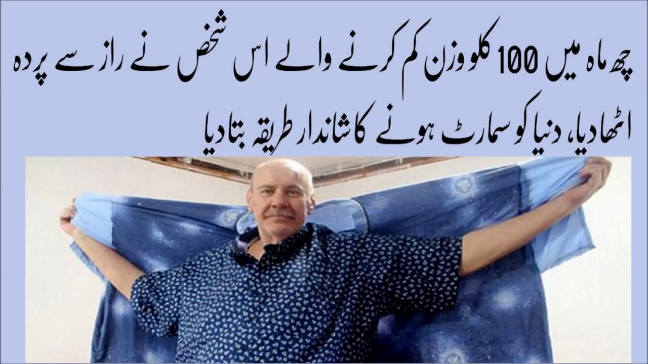 slimming traduceți în urdu)