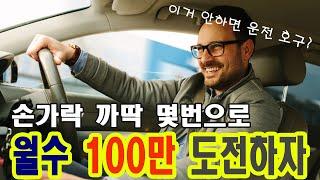 대리운전 어플만으로 추가 수입내는 방법!!!