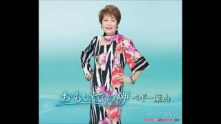 ペギー葉山さんの「おもいでの岬」、2016年10月5日発売です。