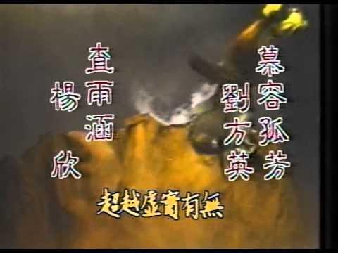 Thiết Đãm 13 Ưng Taiwan 1984