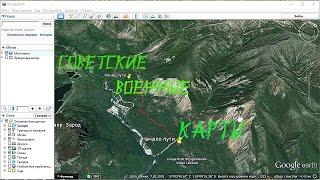 Добавление маршрута в программу Советские военные карты(В этом видео я хочу показать как добавить,заранее созданный маршрут в Googlt Earth, в программу Советские военные..., 2016-05-30T07:32:43.000Z)