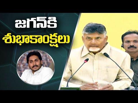 జగన్ కి శుభాకాంక్షలు | Chandrababu Press Meet | AP Election Results 2019 | ABN Telugu