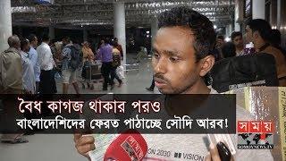 বৈধ কাগজ থাকার পরও বাংলাদেশিদের ফেরত পাঠাচ্ছে সৌদি আরব! | Bangladeshis in Saudi Arabia | Somoy TV