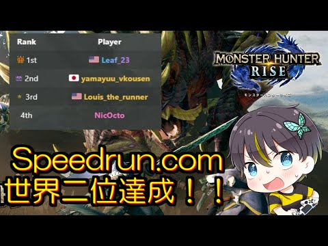 【RTA】Demo_Mizutsune_-_All_Monsters【In-game time: 25m 16s】