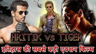 Hrithik Vs Tiger Movie Will Make Biggest Action Movie in Bollywood | YRF Produce This Movie